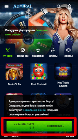 пополнение счета казино адмирал мобильная версия